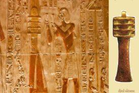 Antik Mısır Hayat Ağacı Persea